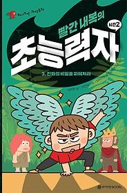 빨간 내복의 초능력자 시즌2 3