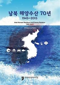 남북 해양수산 70년