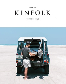 킨포크 KINFOLK vol.9