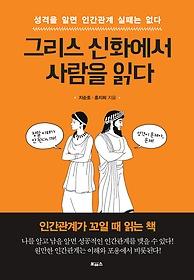 그리스 신화에서 사람을 읽다 : 성격을 알면 인간관계 실패는 없다