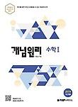 [교사용] 개념원리 수학 1 (2021)