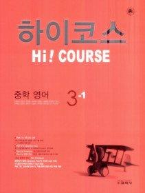 하이코스 중학 영어 3-1 (2009)