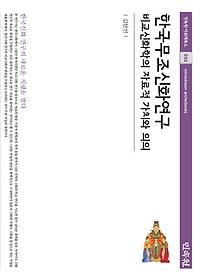 한국 무조신화 연구