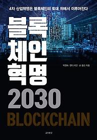 블록체인혁명 2030