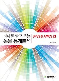 제대로 알고 쓰는 논문 통계분석 :SPSS & AMOS 21