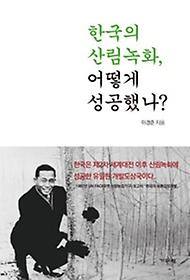 한국의 산림녹화, 어떻게 성공했나?
