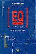 EQ - 감성지능개발학습법