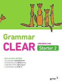 초등 영문법 Grammar CLEAR Starter 2