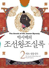 박시백의 조선왕조실록 2 (2015년 개정판)