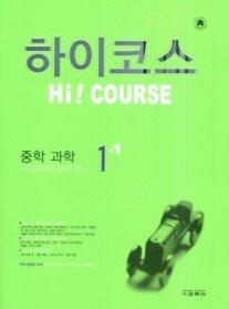 하이코스 중학 과학 1-1 (2009)