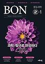 BON 본 중등과학 2-1 (2017) : 중학 내신 완벽 대비, 탐구 연습 문제 최다 수록, 120P 워크북 제공