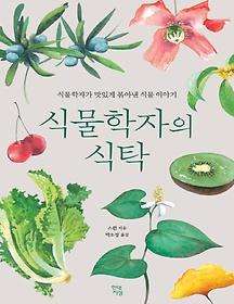 식물학자의 식탁 (큰글자책)