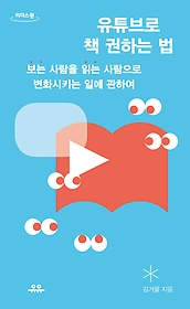 유튜브로 책 권하는 법 (큰글자도서)