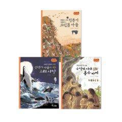 역사스페셜 선사시대 세트 (전3권)