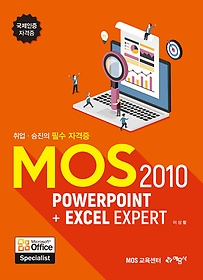 """<font title=""""MOS 2010 PowerPoint + Excel Expert (2017)"""">MOS 2010 PowerPoint + Excel Expert (2017...</font>"""