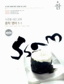[한정판매] 쌈 중학 영어 1-1 (2009)