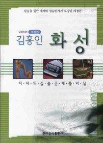 김홍인 화성 - 저자의 실습문제 풀이집