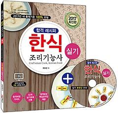 2017 합격 레시피 한식 조리기능사 실기
