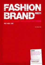 패션 브랜드 RED 1
