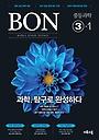 BON 본 중등과학 3-1 (2017) : 중학 내신 완벽 대비, 탐구 연습 문제 최다 수록, 120P 워크북 제공