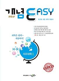 개념이지 EASY 지구과학 1 (2021)