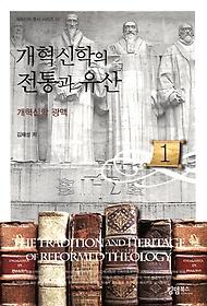 개혁신학의 전통과 유산