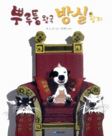 뿌루퉁 왕국 방실 왕자