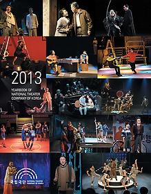 국립극단 연감 (2013)