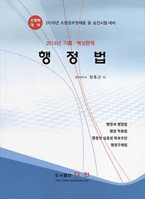 행정법 - 소방위 대비 (2016)