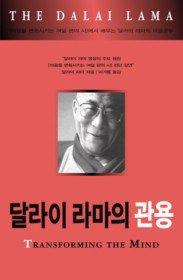 달라이 라마의 관용