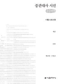 중관대사 시선 (큰글씨책)
