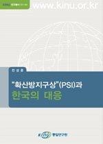 확산방지구상(PSI)과 한국의 대응