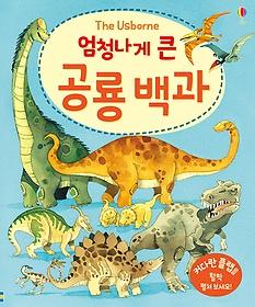 엄청나게 큰 공룡 백과 (플랩북)