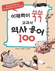 이해력이 쑥쑥 교과서 역사 용어 100
