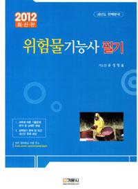 위험물기능사 필기 (2012)