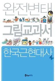 완전변태 한국근현대사 그림교과서