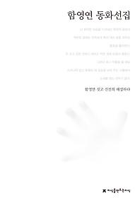 함영연 동화선집