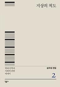 김우창 전집 2 - 지상의 척도