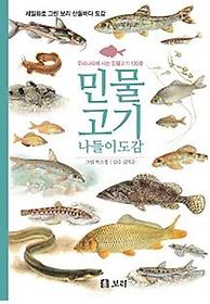 민물고기 나들이도감