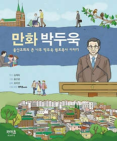 만화 박두욱