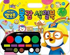 뽀롱뽀롱 뽀로로 물감 색칠북 NEW BIG