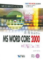 MS WORD CORE 2000 비밀노트