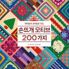 (대바늘과 코바늘로 뜨는) 손뜨개 모티브 200가지