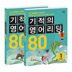 기적의 영어리딩 80 Book 1~2권 세트