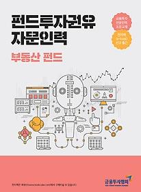 2021 펀드투자권유자문인력 - 부동산펀드