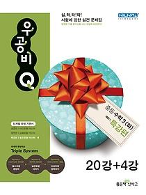 ���� Q �ߵ� ���� 3 (��) - Ư���� 20��+4�� (2014��)