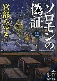 ソロモンの僞證 第I部 事件 下 (新潮文庫)