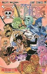 ONE PIECE 76 (コミック)