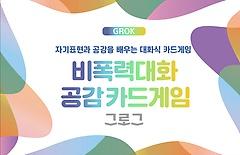 비폭력대화 공감카드게임 그로그 GROK