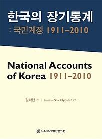 한국의 장기통계